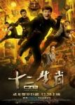 Chinese-Zodiac-8f36eee8