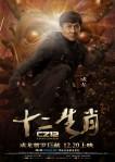 kinogallery.com-chinese-zodiac-118524