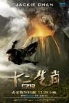 kinogallery.com-chinese-zodiac-118906