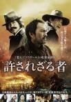 Unforgiven poster4b