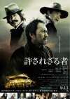 Yurusarezaru-mono-poster3
