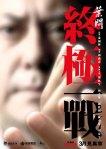 Ip Man poster2