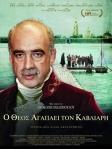 pavlopoulos_adwnis_o_theos_agapaei_to_xaviari_athensbars2