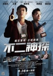 Badges of Fury poster2