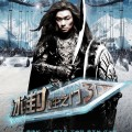 Iceman 3D poster2b