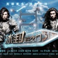 Iceman 3D poster2c
