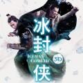 Iceman Cometh poster2
