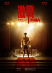 MMA poster1