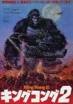 King-Kong-Lives-poster5