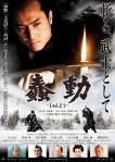 Shundou poster