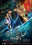 Young Detective Dee Rise of the Sea Dragon poster