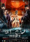 Young Detective Dee Rise of the Sea Dragon poster0