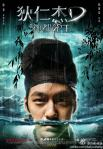 Young Detective Dee Rise of the Sea Dragon poster10