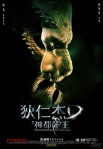 Young Detective Dee Rise of the Sea Dragon poster11