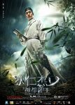 Young Detective Dee Rise of the Sea Dragon poster13