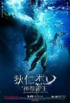 Young Detective Dee Rise of the Sea Dragon poster4
