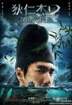 Young Detective Dee Rise of the Sea Dragon poster5