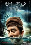 Young Detective Dee Rise of the Sea Dragon poster6