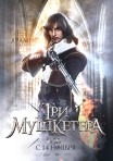 three-musketeers poster2