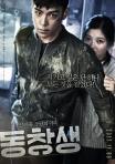 Commitment_-_Korean_Movie-p1