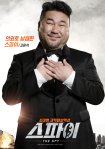 The Spy Undercover Operation poster11