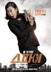 The Spy Undercover Operation poster15