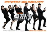 The Spy Undercover Operation poster16