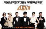 The Spy Undercover Operation poster17
