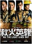 As The Light Goes Out poster2