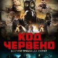 Code Red Bulgarian poster