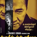 Police Story 2013 poster3