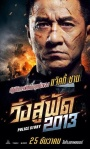 Police Story 2013 poster4