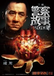 Police Story 2013 poster5