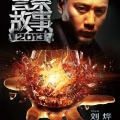 Police Story 2013 poster6