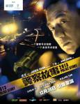 Police Story poster 4