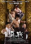 Once Upon a Time in Shanghai poster5