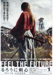 ruroni kenshin poster3