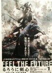 Rurouni-Kenshin-Kyoto-Fire poster3