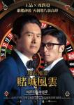 The Man From Macau poster2