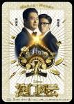 The Man From Macau poster4