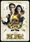 The Man From Macau poster5