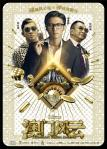 The Man From Macau poster6