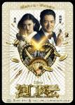 The Man From Macau poster7