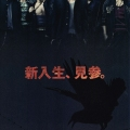 Crows Explode poster1
