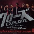 Crows Explode poster3