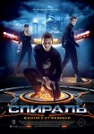 Spiral poster2