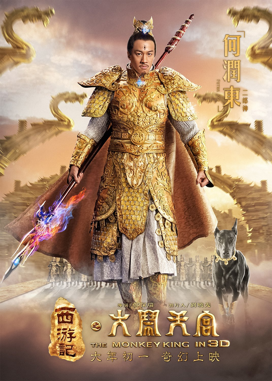 In da nao tian gong aka the monkey king 3d aka the monkey king the