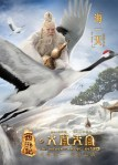 The Monkey King Movie poster12
