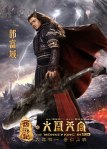 The Monkey King Movie poster13