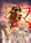 The Monkey King Movie poster5